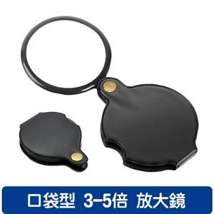 皮夾口袋式收納放大鏡 DT-7667