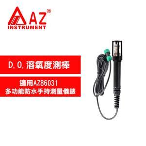 AZ(衡欣實業) 843PAZ D.O.溶氧度測棒(含半透膜套組)