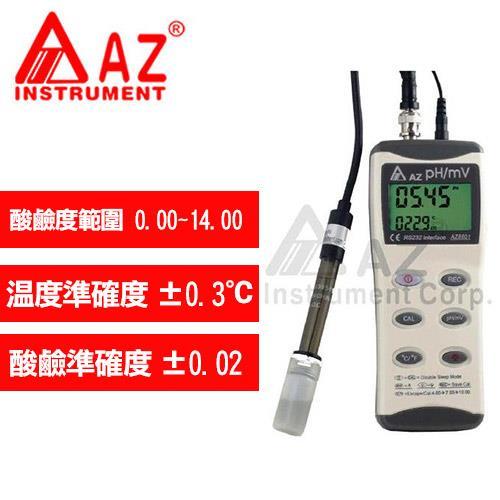 AZ(衡欣實業) AZ8601 高精度酸鹼度計