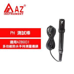 AZ(衡欣實業) 863PAZ pH測試棒