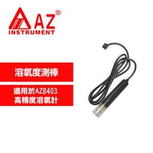 AZ(衡欣實業) 840PAZ D.O.溶氧度測棒
