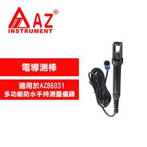 AZ(衡欣實業) VZ833PAZ電導測棒