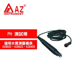 AZ(衡欣實業) 861PAZ pH測試棒