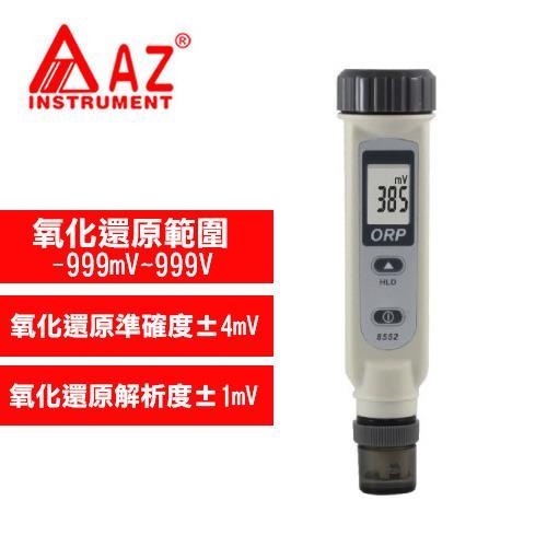 AZ(衡欣實業) AZ8552 超值氧化還原度水質筆