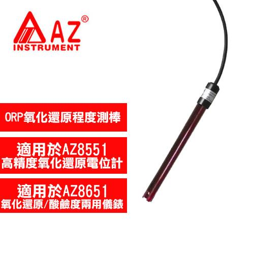 AZ(衡欣實業) 850PAZ ORP氧化還原程度測棒