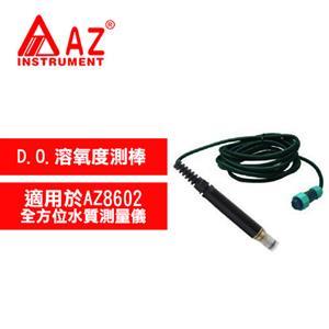 AZ(衡欣實業) 841PAZ D.O.溶氧度測棒(含半透膜套組)