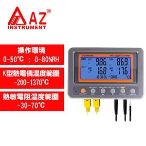 AZ(衡欣實業) AZ88599 高精度4通道K型熱電偶&熱敏電阻溫度SD卡記錄器