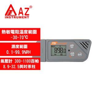 AZ(衡欣實業) AZ88163多次用溫溼壓記錄器(USB傳輸介面)
