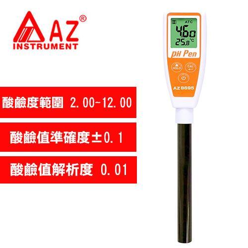 AZ(衡欣實業) AZ8695 長測棒玻璃平面pH筆
