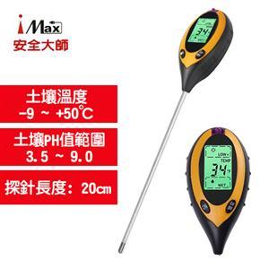 安全大師i Max 4合1土壤分析測試器 CHAO-9639