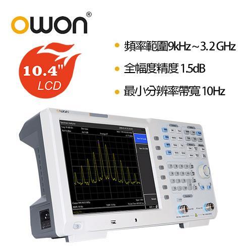 OWON 3.2GHz 全新教學實驗頻譜分析儀