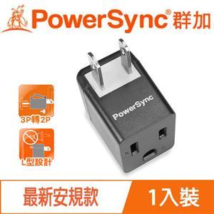 PowerSync群加 TYBA0 3轉2電源轉接頭L型 黑 (1入)