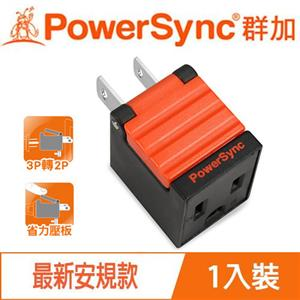 PowerSync群加 TYAB0 3轉2電源轉接頭省力型 黑 (1入)