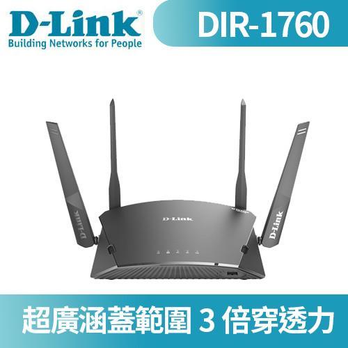 D-LINK 友訊 DIR-1760 AC1750 Mesh 無線路由器