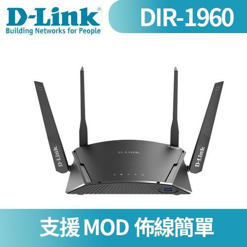 D-LINK 友訊 DIR-1960 AC1900 Wi-Fi Mesh 無線路由器
