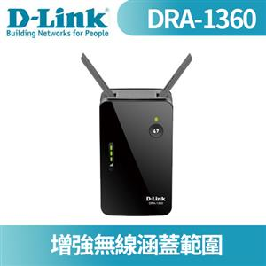 D-LINK 友訊 DRA-1360 AC1300 全覆蓋 Mesh 無線延伸器