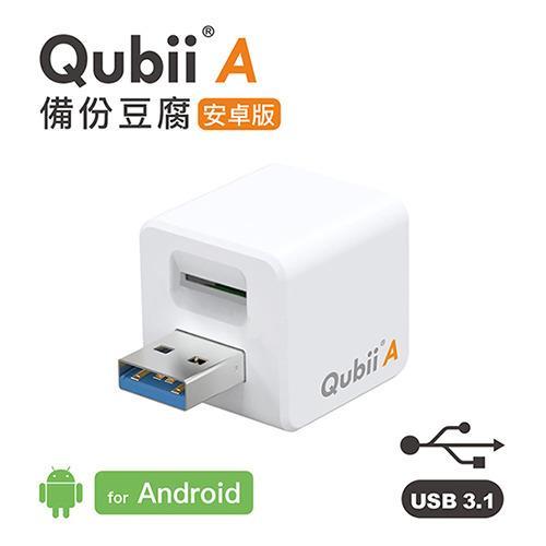 Qubii A 備份豆腐 安卓版(支援 Android 6.0以上)