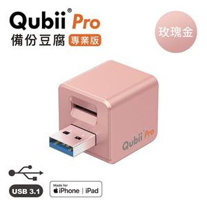 Qubii Pro 蘋果MFi認證 備份豆腐專業版 玫瑰金