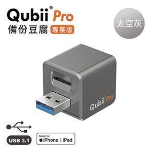 Qubii Pro 蘋果MFi認證 備份豆腐專業版 太空灰