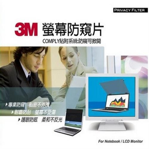 3M黑色防窺片15.6吋w9(16:9)-新安裝附件包