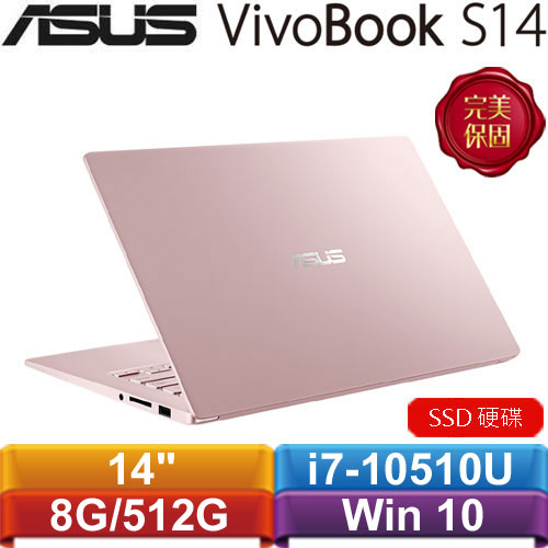 ASUS華碩 VivoBook S14 S403FA-0252C10510U 14吋輕薄筆電 玫瑰金