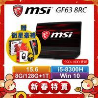 下殺▼3000 MSI微星 GF63 8RC-636TW 15.6吋電競筆電