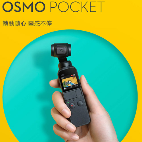 DJI Osmo Pocket 口袋三軸雲台相機【含32G記憶卡】