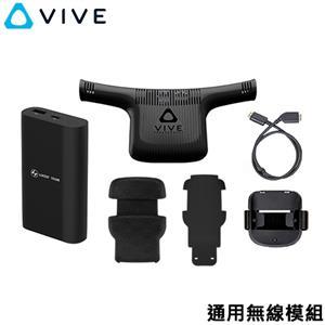 HTC VIVE Pro/VIVE Cosmos 通用無線模組(亦適用於VIVE Pro Eye)