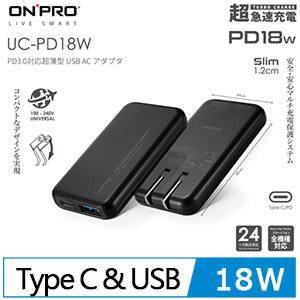 ONPRO PD3.0/QC3.0  18W超薄型雙快充充電器 UC-PD18W 黑