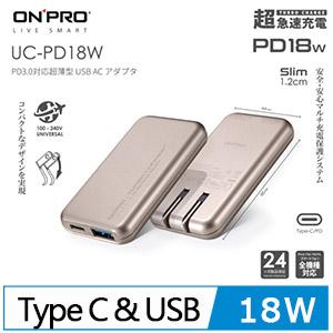 ONPRO PD3.0/QC3.0  18W 超薄型雙快充充電器UC-PD18W 金