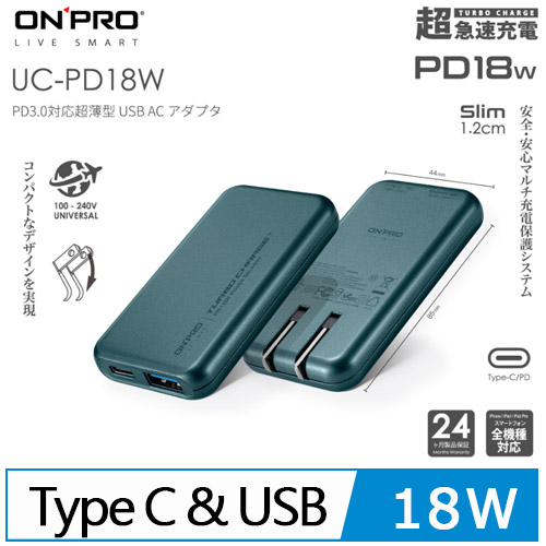 ONPRO PD3.0/QC3.0   18W超薄型雙快充充電器UC-PD18W 綠