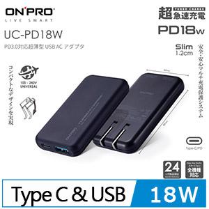 ONPRO PD3.0/QC3.0   18W超薄型雙快充充電器UC-PD18W 藍