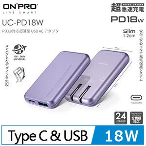 ONPRO PD3.0/QC3.0   18W超薄型雙快充充電器UC-PD18W 紫