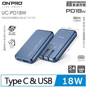 ONPRO PD3.0/QC3.0   18W超薄型雙快充充電器UC-PD18W 鈦藍