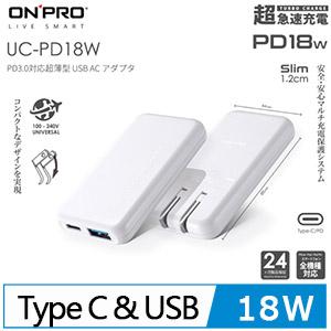 ONPRO PD3.0+QC3.0  18W超薄型雙快充充電器UC-PD18W 白