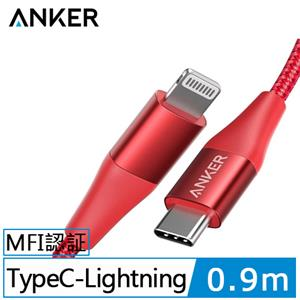 ANKER PowerLine+ II USB-C to Lightning 充電線0.9M