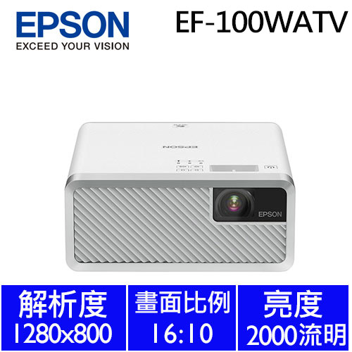 EPSON EF-100WATV  自由視移動光屏 雷射投影機