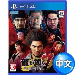 【客訂】PS4遊戲 人中之龍7 光與闇的去向-中日文版