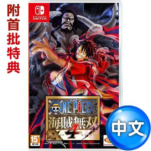【網購獨享優惠】【預購】任天堂NS Switch ONE PIECE 航海王:海賊無雙4 中日文版