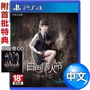 【客訂】PS4 白色情人節 恐怖學校 中英韓文版