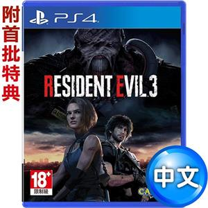 【預購】PS4 惡靈古堡3 重製版 (Resident Evil 3) 中英文版