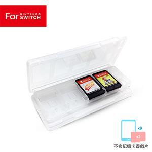 【客訂】任天堂 專屬遊戲片/記憶卡8入收納盒 晶透白