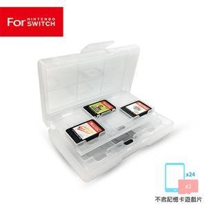 【客訂】任天堂 專屬遊戲片/記憶卡24入收納盒 晶透白