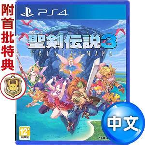 【預購】PS4 聖劍傳說3 TRIALS of MANA 中文版