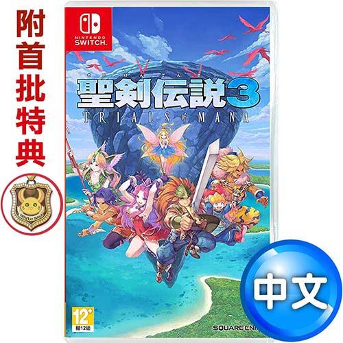 【網購獨享優惠】【預購】任天堂 NS Switch 聖劍傳說3 TRIALS of MANA 中文版