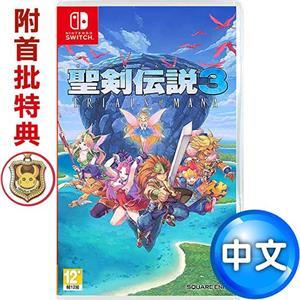 【預購】任天堂 NS Switch 聖劍傳說3 TRIALS of MANA 中文版