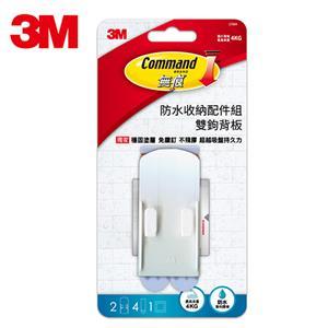 3M 無痕穩固專用棉片配件組-雙鉤背板