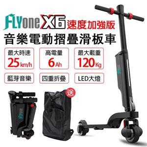 FLYone X6 速度加強版 6AH高電量 音樂精靈 雙避震迷你折疊式LED大燈電動滑板車