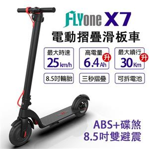 FLYone X7 8.5吋雙避震ABS+碟煞折疊式LED大燈電動滑板車