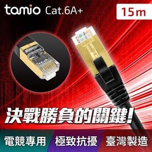 TAMIO Cat6A+短距離高速網路線-15M